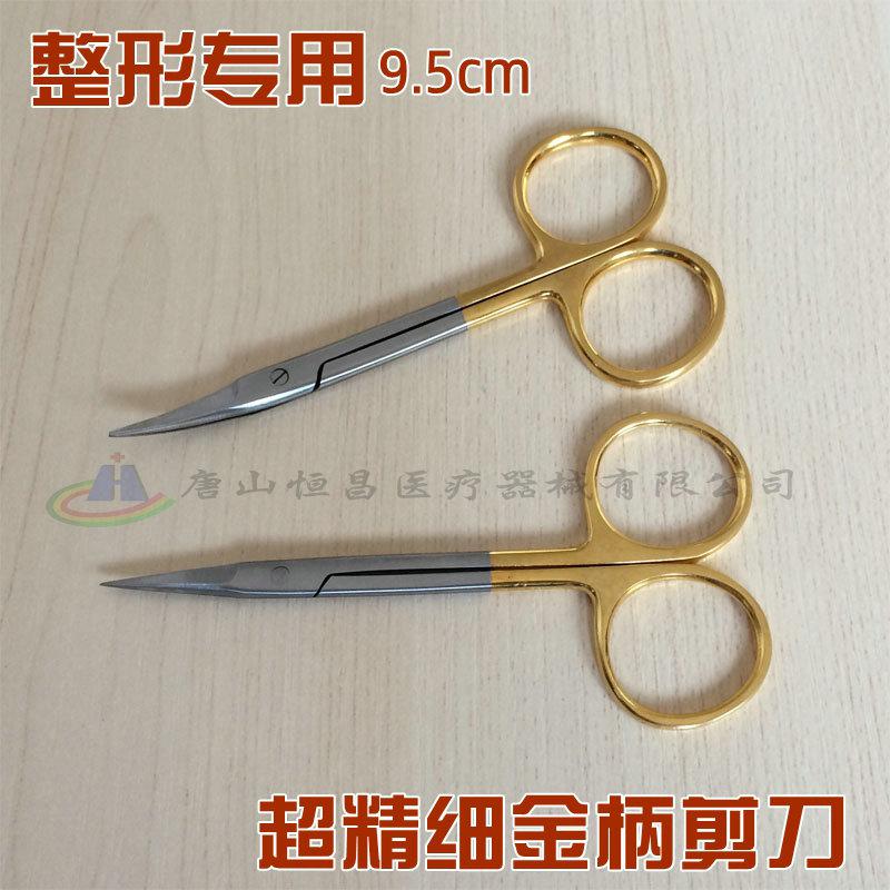 不锈钢剪刀双眼皮眼科拆线剪直尖弯尖美容整形精细剪刀显微小剪刀