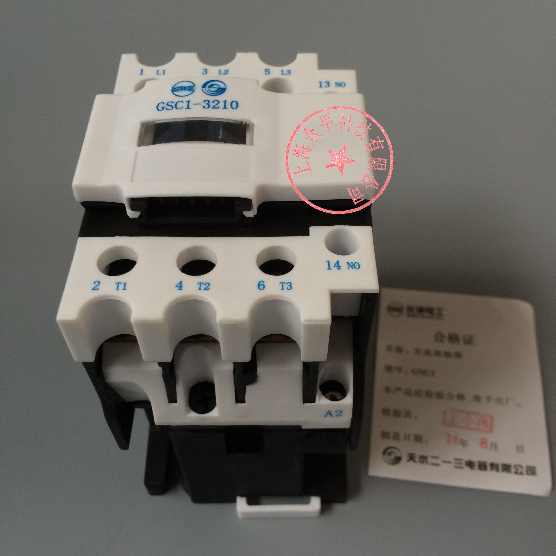 天水二一三 交流接觸器  GSC1-32 32A 銷售