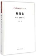 解行集(戲曲民俗論文選)/中國藝術研究院學術文庫 博庫網