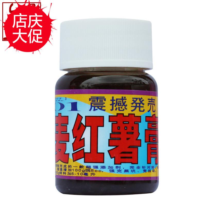 特价正品台湾101小药 大麦红薯膏鲤鱼鲫鱼鱼饵小药添加剂俩瓶包邮