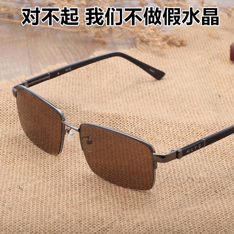 高档纯天然水晶眼镜男石头镜中老年养目太阳镜开车正品水晶石眼镜