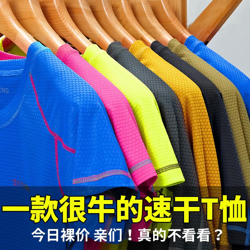 勝天龍速幹衣男 短袖圓領跑步健身女大碼寬鬆 快幹戶外t恤
