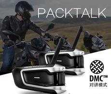 Экипировка для мотоциклиста Cardo PACKTALK DMC