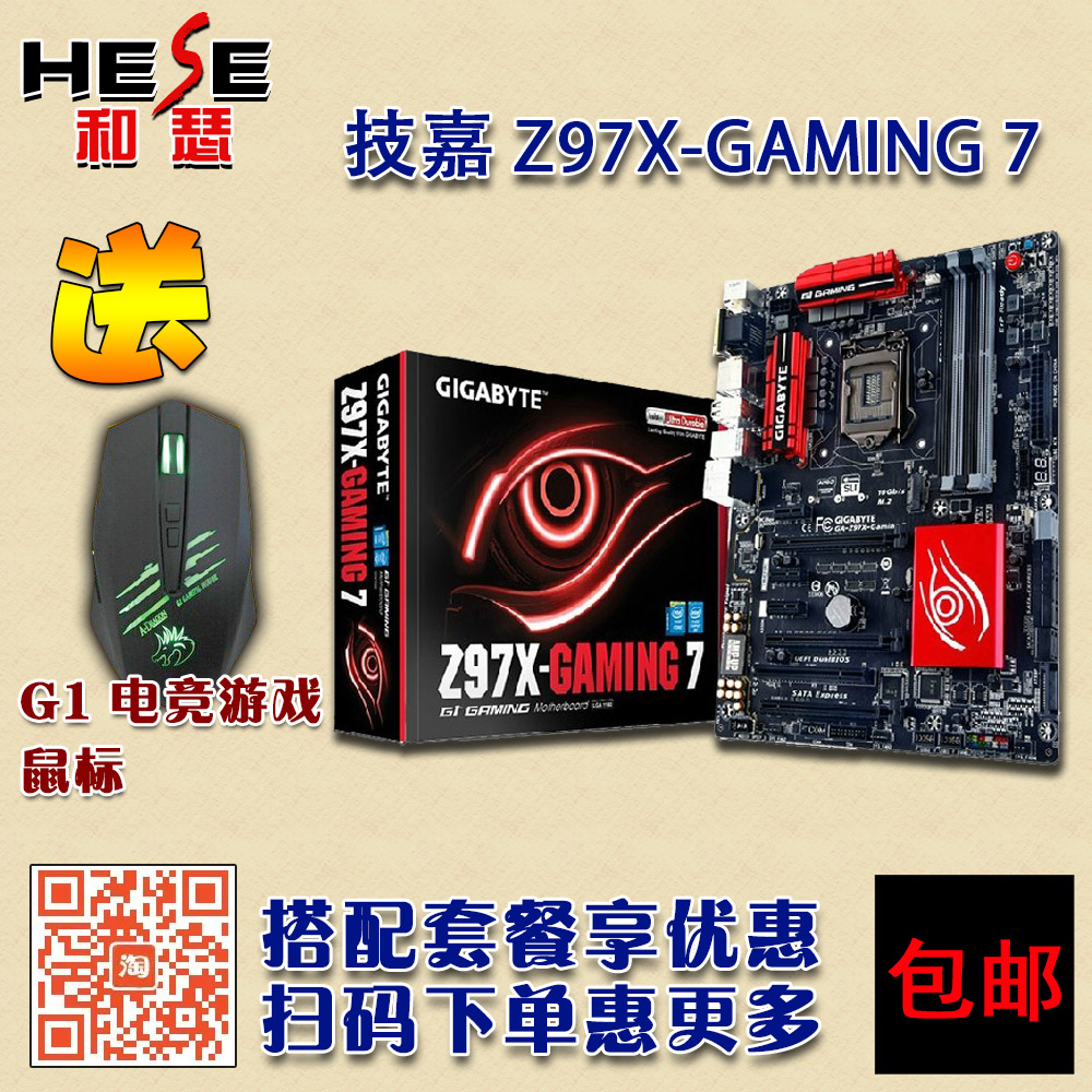 Package SF send G1 mouse Gigabyte /Gigabyte Z97X-GAMING 7 Deluxe board Z97  Motherboard