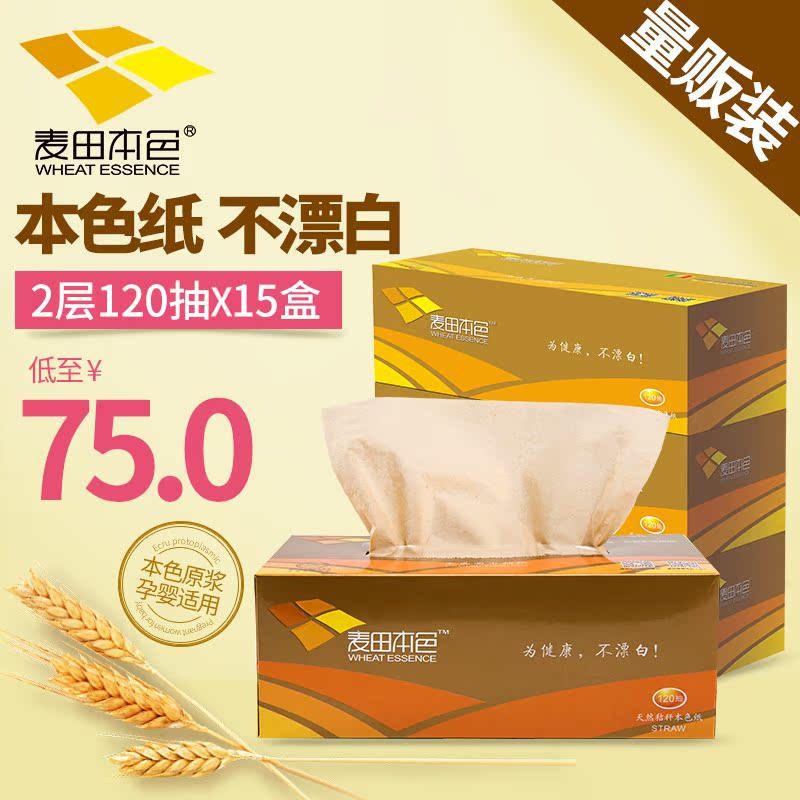麦田本色系列 盒装抽纸 2层120抽X15盒 环保本色纸巾