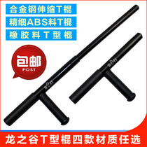 Dragon Valley T-type stick T-type telescopic thong thong T-stick t-word martial arts turn training turn