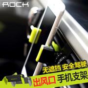 ROCK 蘋果6plus通用車用車載手機支架出風口 華為mate7汽車手機架