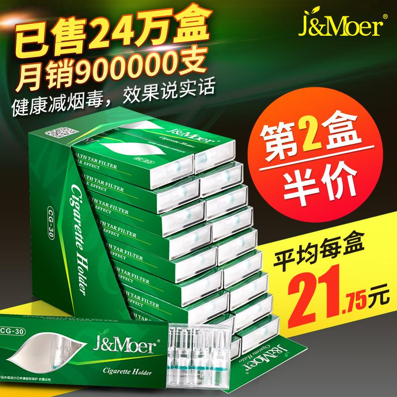 第二盒半價摩爾煙嘴過濾器一次性高效香菸過濾嘴愛喜ESSE細煙