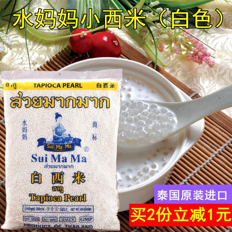 水妈妈小白西米500g椰汁西米露水果捞奶茶甜品水晶粽原料泰国进口