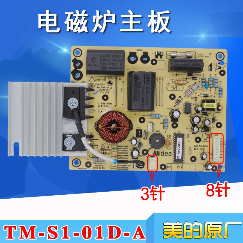 美的电磁炉主板SN216D/EA/ST2120/C21-SN216线路板电路板