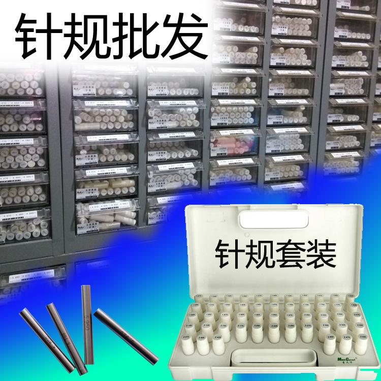 包邮光面圆柱规 孔规/针规 高精度针规PCB线路板钻孔检测塞规套装