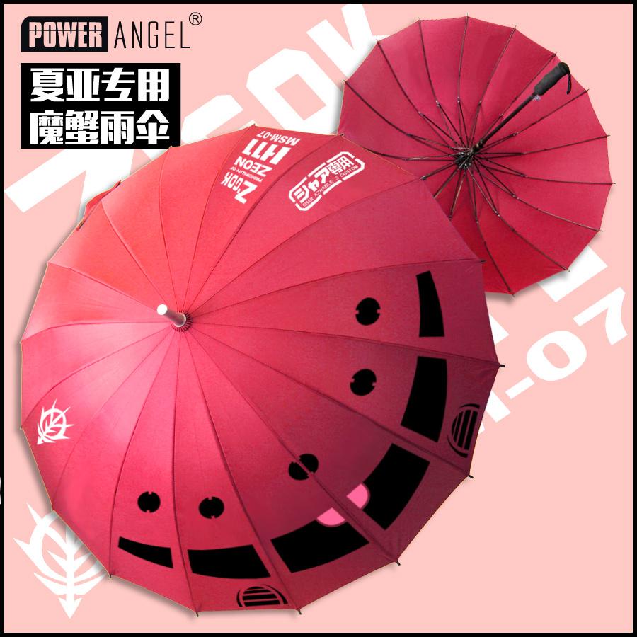 動漫周邊 高達夏亞 吉翁魔蟹雨傘遮陽傘痛傘晴雨傘長柄傘男女