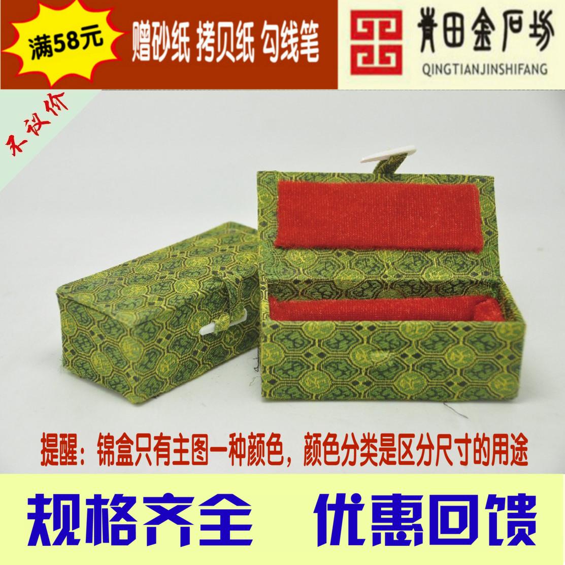 Зеленая ткань красный один глава палитра печать камень коробка нефрит печать коробка книга живопись печать гравировка пакет сделанный на заказ индивидуальный большой размер