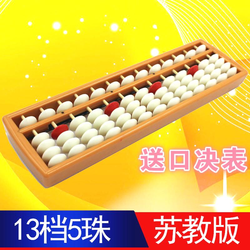 Ученик счеты провинция сучжоу учить издание 5 бисерный пояса ясно блюдо устройство детский сад 5 жемчужина 13 файлы урок зал практика счеты рот сноровка стол