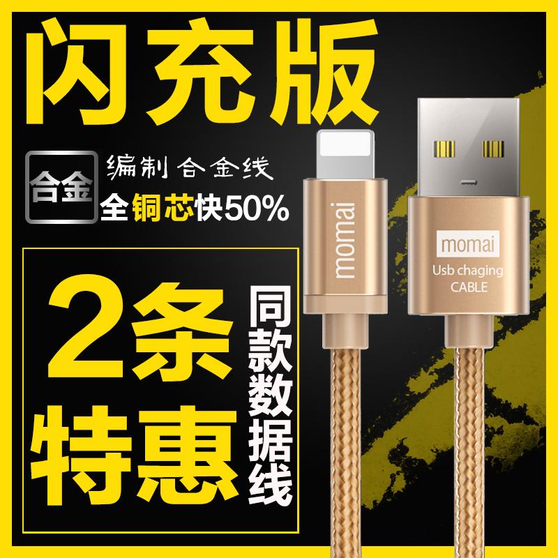 Яблоко данных iphone6s plus 5s мобильный телефон данных 7 эндрюс ipad4 зарядное устройство линия