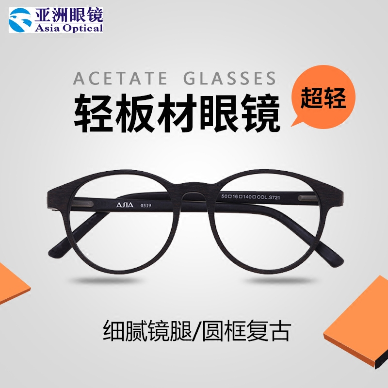 Asia / Asia plate spectacle frame womens Retro round full frame ultra light spectacle frame can be equipped with finished myopia glasses