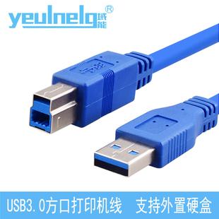 域能 USB3.0方口打印机线方口硬盘盒公对公高速数据连接线1 5米