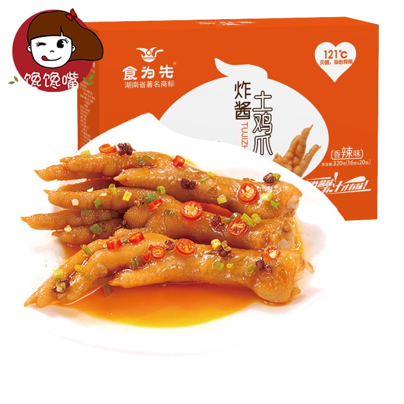 食為先鹵味雞爪16g~20小包 辦公室 零食肉類小吃香辣鳳爪食品