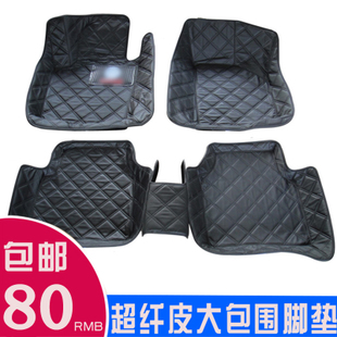 BYD BYD dedicated car mats S6 F6 F3 G3 L3 F3R F0 Rui speed all leather pads