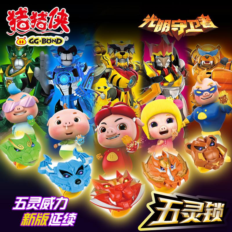 猪猪侠五灵锁光明守卫者 铁拳虎火焰鹤神木猿一键变身机器人玩具