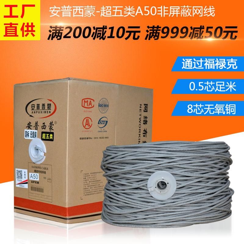 安普西蒙超五类非屏蔽网线家用高速0.5纯铜网线无氧铜散卖1米 A50