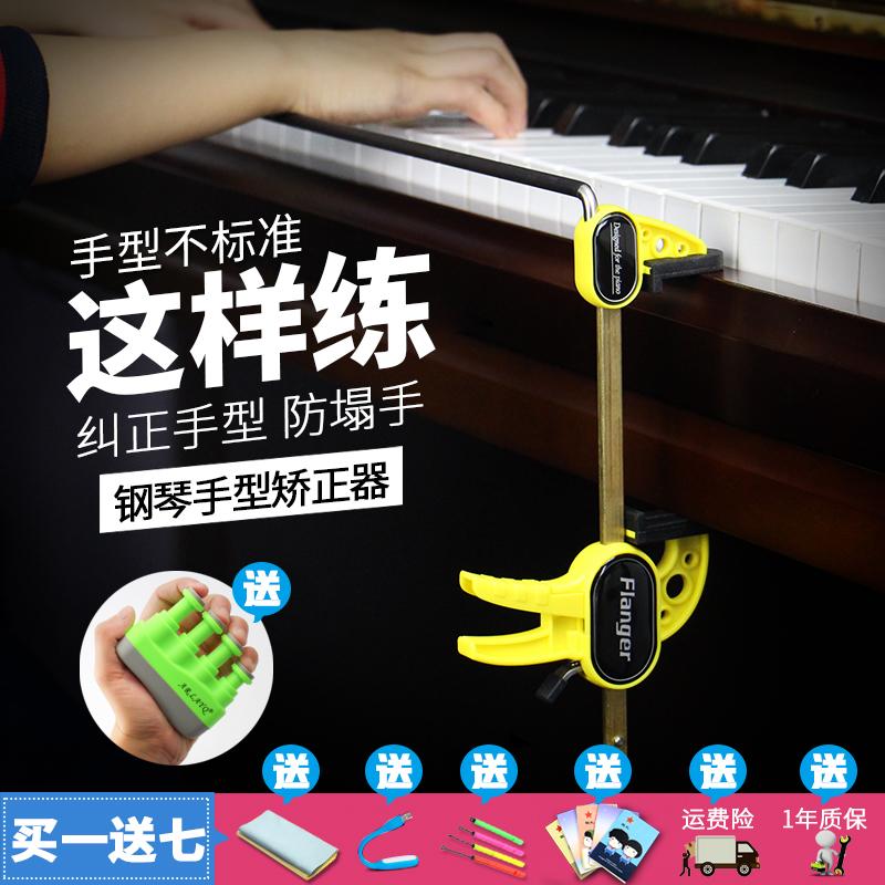 Flanger пианино рука тип исправлять положительный устройство ребенок специальный рука ручной запястье правильный положительный устройство палец палец франция исправлять положительный устройство