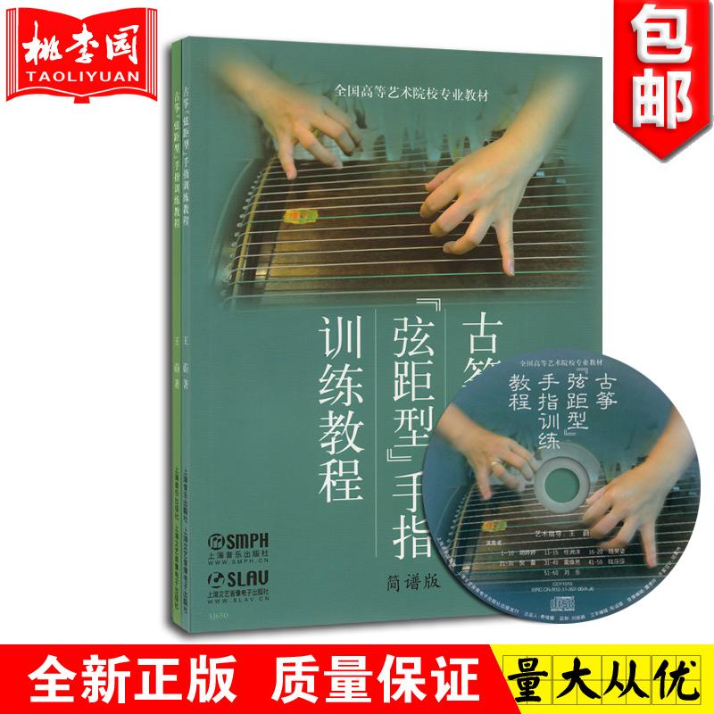 正版包邮 古筝弦距型手指训练教程(简谱版+五线谱版)(套装共2册附CD光盘1张)全国高等艺术院校专业教材