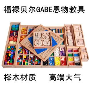 Genuine beech Freund Froebel teaching aids early childhood imported beech GABE Froebel sets 13.14.15