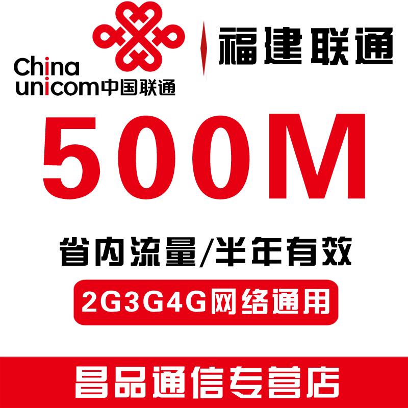 福建聯通省內流量充值500M半年包2G 3G 4G網絡疊加油 秒殺