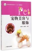 寵物美容與服飾(高等職業教育農業部十二五規劃教材)