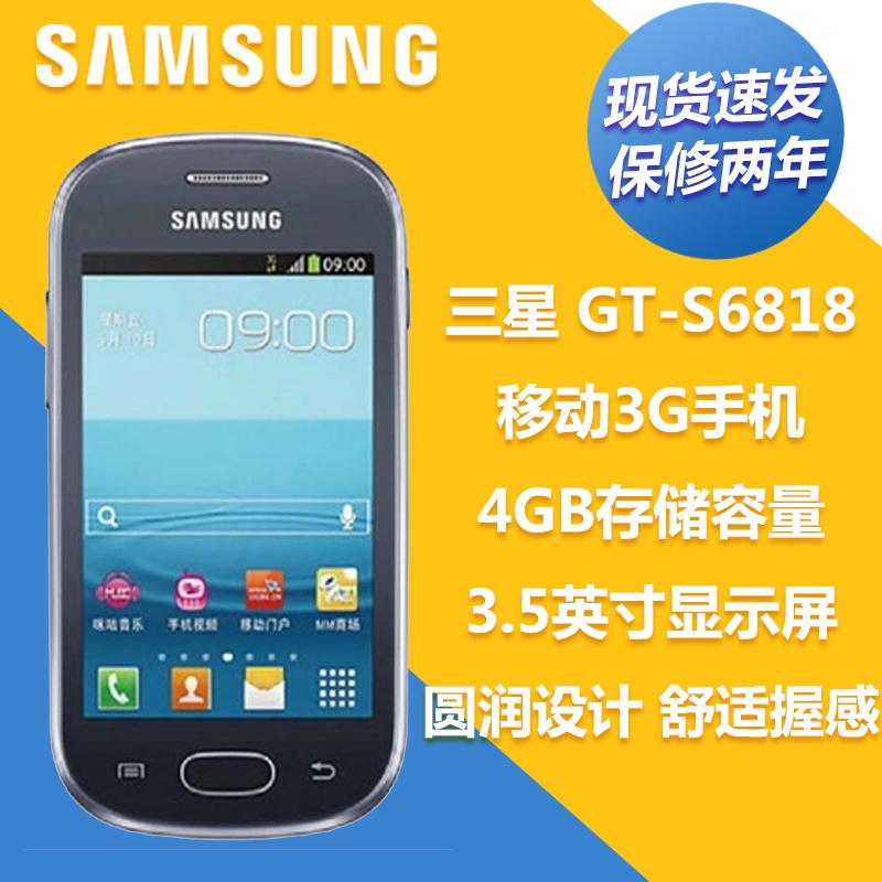 SAMSUNG/三星 GT-S6818 移动3G 安卓智能学生手机直板大屏老人机