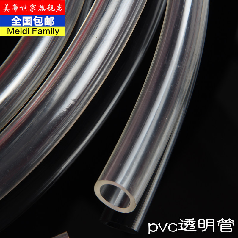 PVC прозрачный трубка неядовитый высокая следующий шланг трубы 2mm/3mm/4/6/8/10/12/16/19/32mm