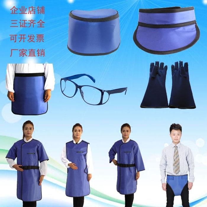 X射线防护服辐射铅衣放射科介入CT室C臂DR铅裤头帽护围领脖套眼镜