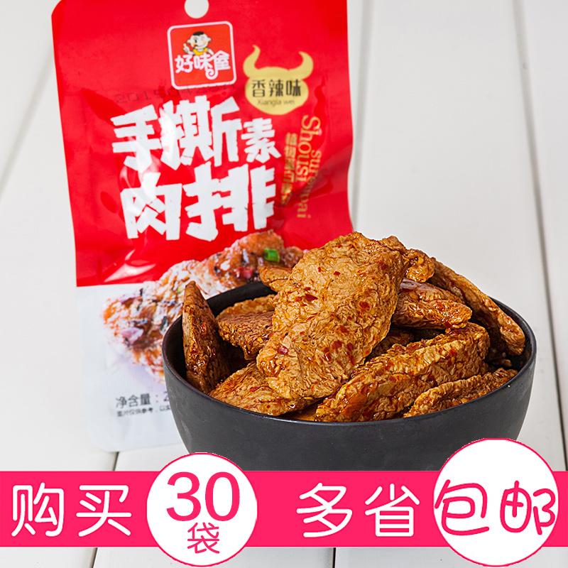 超多零食好味屋手撕素肉排豆干制品素食26g包�b孜然味烤肉味