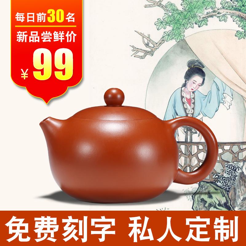 中庸和諧 宜興紫砂壺純全 名家 原礦趙莊老朱泥西施壺茶壺茶具