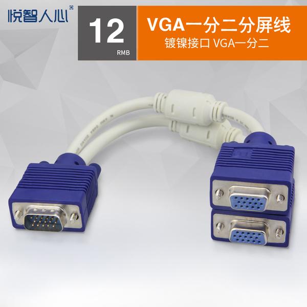 悦智人心 VGA一分二分屏线 双磁环 一分二转VGA电脑连接线转换器