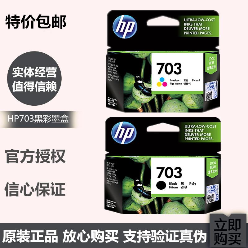 原装正品 惠普HP703黑彩色 K109a 209a 510a D730 F735打印机墨盒