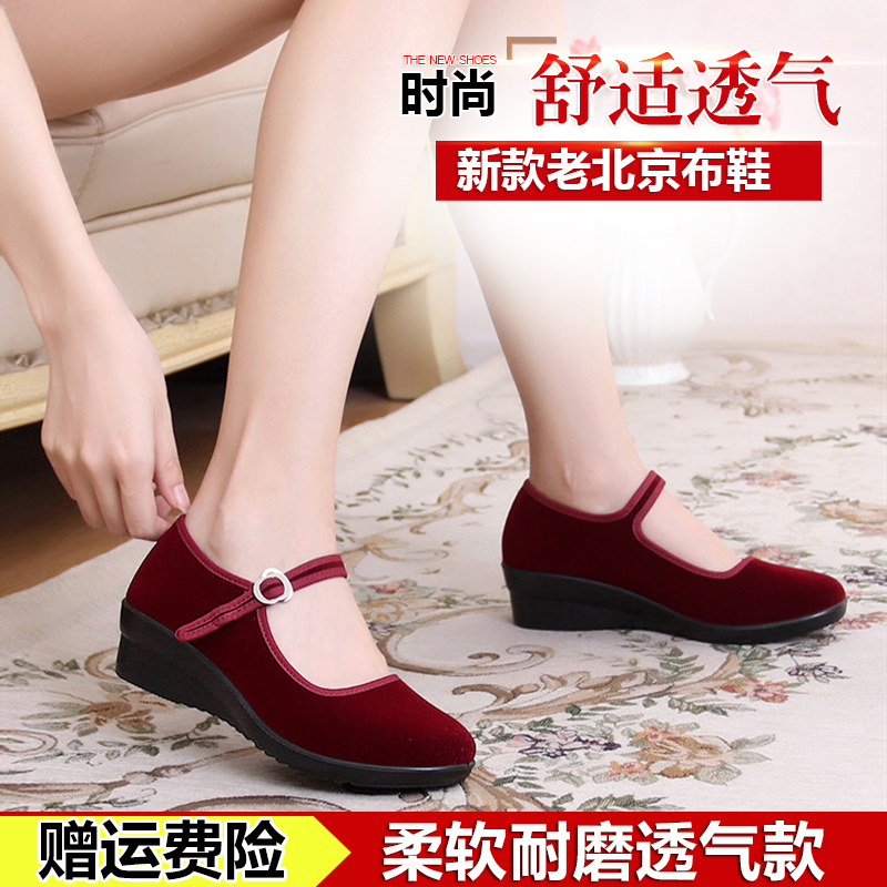 老北京布鞋女鞋中跟單鞋坡跟黑一代工裝工作鞋紅色舞蹈媽媽跳舞鞋