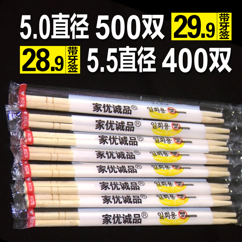 一次性筷子 500雙獨立包裝衛生筷天然竹筷帶牙簽快餐店方便筷