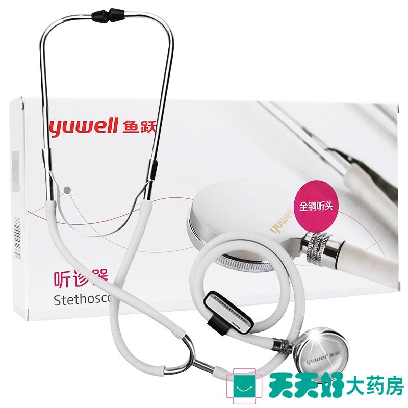 鱼跃听诊器二用医用多功能铜质听头听筒可搭配水银血压计用听胎心
