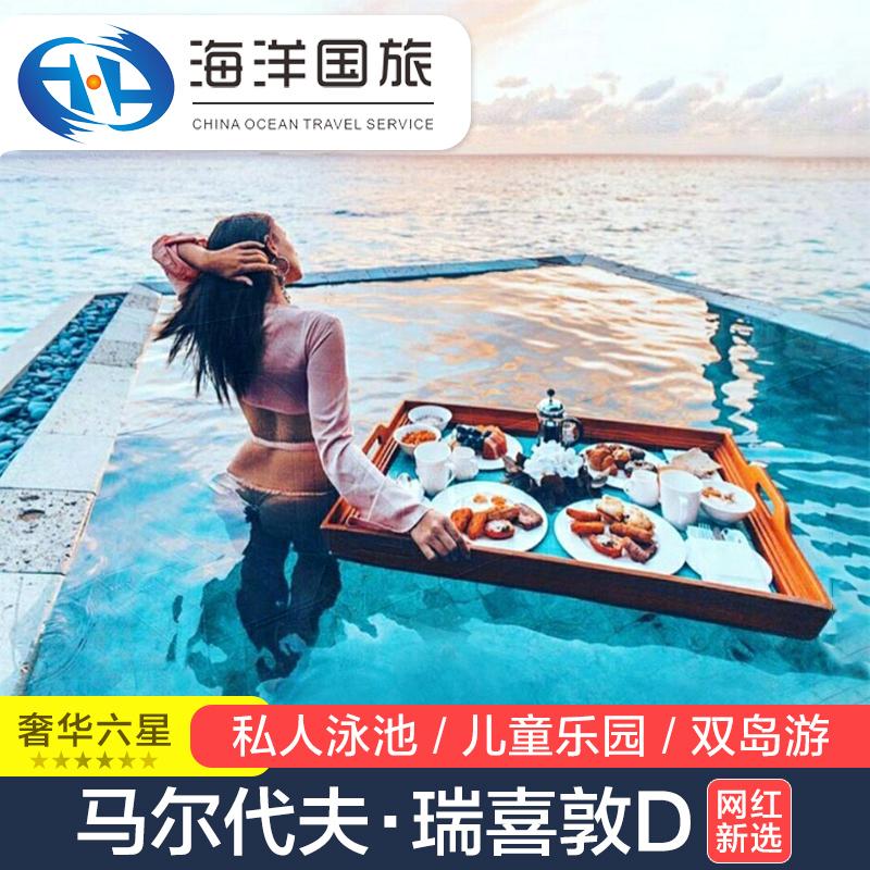 [one price, all inclusive, two island tour] Maldives travel luxury, six stars, Richardon, D Island, 7 days, 5 nights, free travel