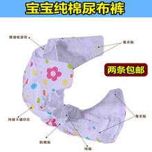 Special baby cotton diaper pants every day The newborn baby cotton breathable BuDou urine Autumn summer wash