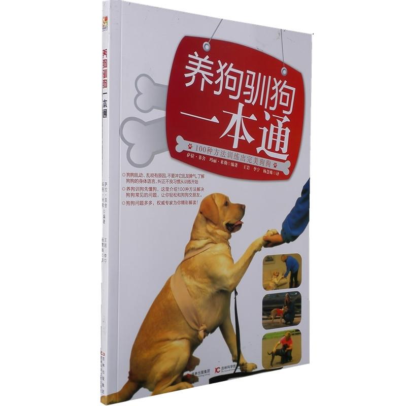 养狗驯狗一本通 养狗训狗入门 宠物狗驯养技术书 如何训练小狗 训狗教程书 养犬训犬指南书籍
