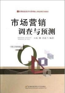 【曦焱正版】x市场调查与预测  修订四版 高微 冯花兰 首都经贸大学