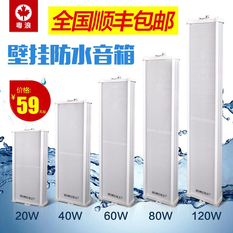 粤浪 YL-450定压防水音柱音箱校园商铺公共广播音响室外壁挂喇叭
