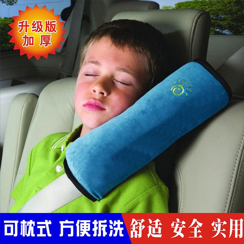 儿童安全带护肩套保护套调节固定器宝宝护枕睡觉汽车保险带护肩套