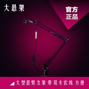 360 Queen bracket universal bracket scaffold outrigger professional desktop stand with audio cable Hot