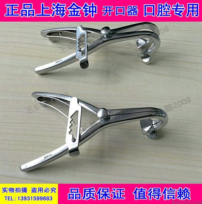 上海金钟钳式开口器口腔牙科齿科金属不锈钢张口器张口钳包邮