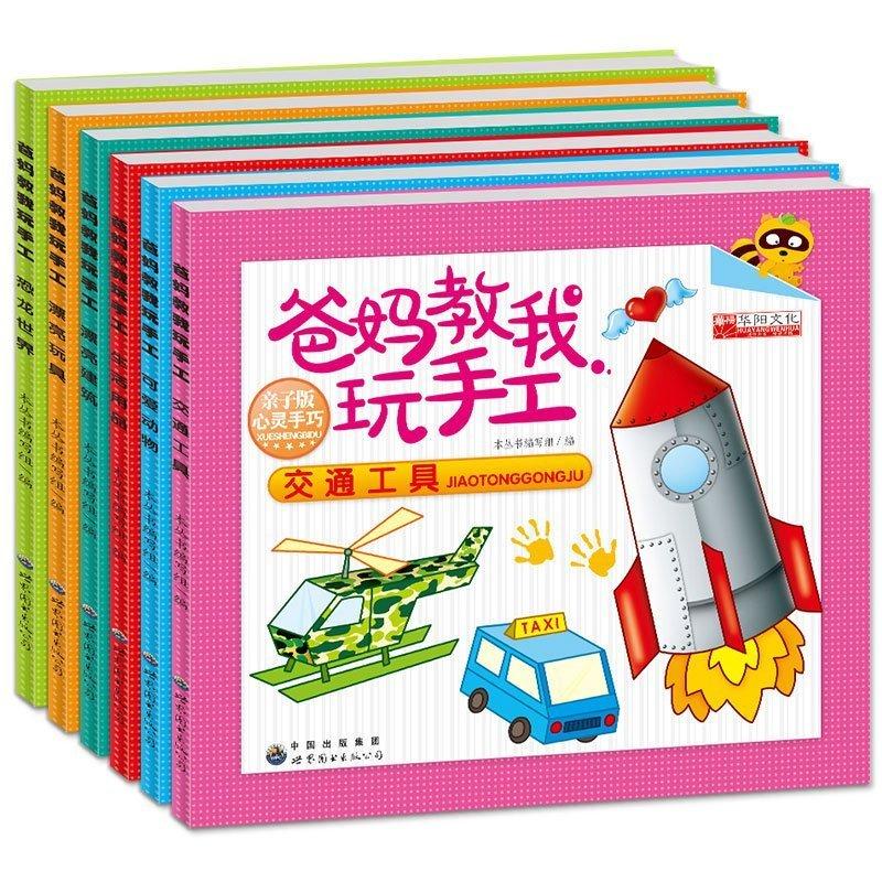 全套6本爸妈教我玩手工 幼儿小手工 儿童折纸书 立体手工 幼儿园中小班手工制作教材模型书籍 2-3-4-5-6岁宝宝早教益智游戏正版书
