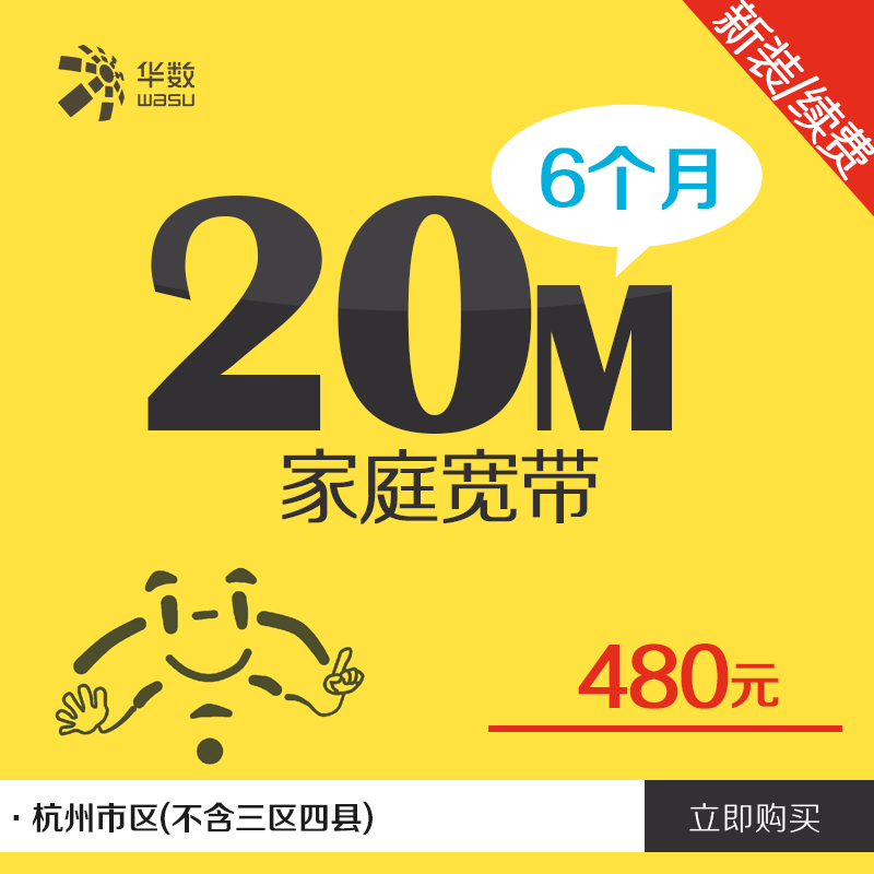 杭州華數寬帶新裝 續費 隨易通20M 6個月 480